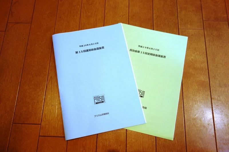 No.197 総会議案書