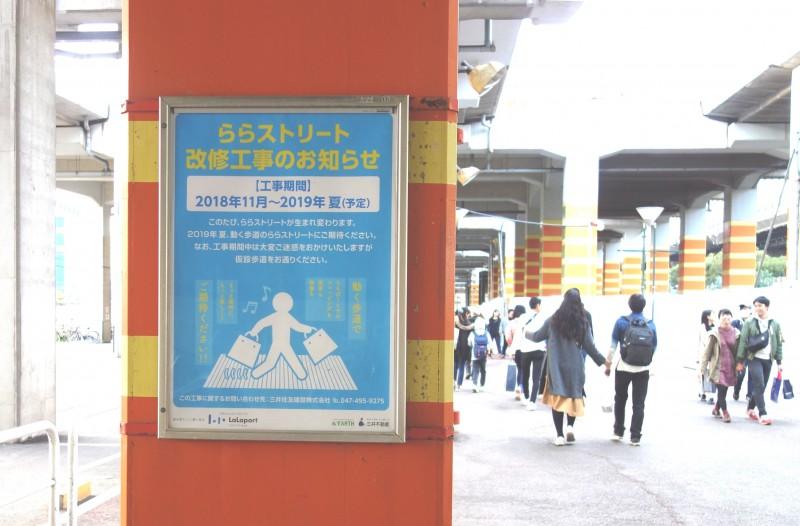 No.272 「ららストリート」に「動く歩道」が