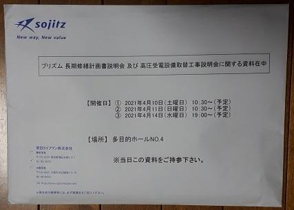 「長期修繕計画書説明会 」を開催します。